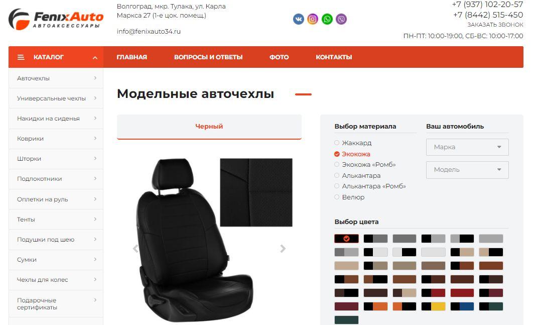 поведенческие факторы на сайт Чистопольская улица